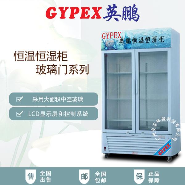 恒温恒湿柜玻璃门系列-2.jpg